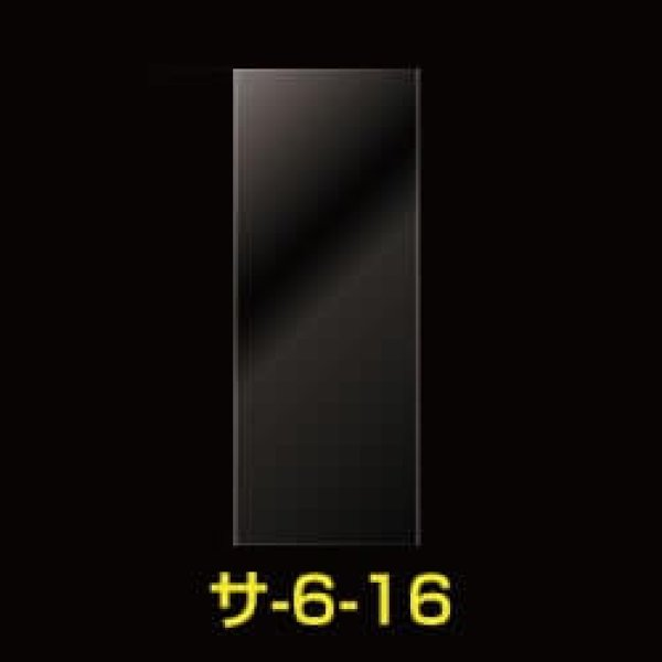 画像1: #30 OPP袋テープなし 60x160 (1)