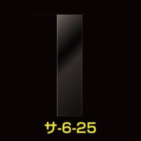 画像1: #30 OPP袋テープなし 60x250 (1)