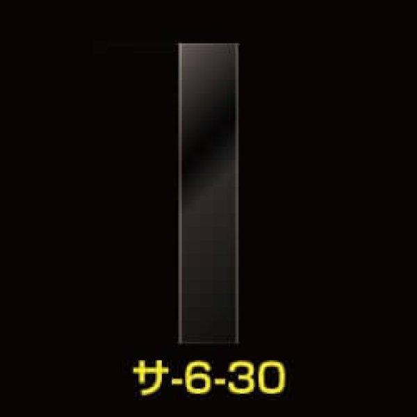 画像1: #30 OPP袋テープなし 60x300 (1)