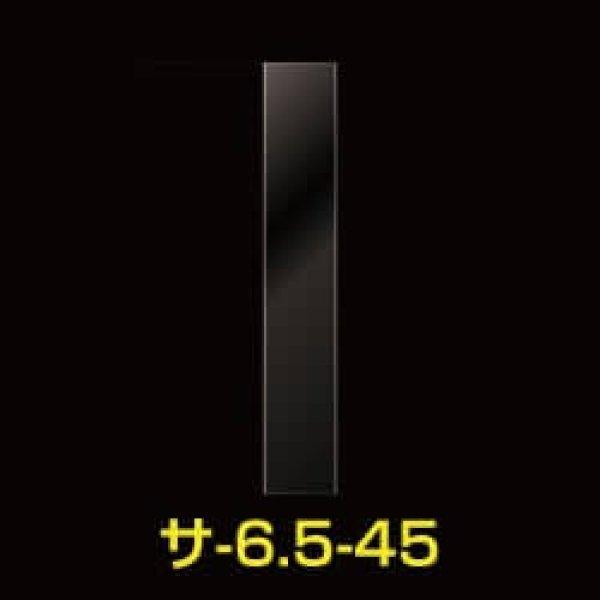 画像1: #30 OPP袋テープなし 65x450 (1)
