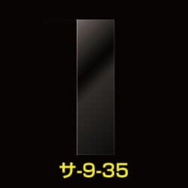 画像1: #30 OPP袋テープなし 90x350 (1)
