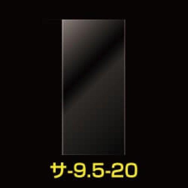 画像1: #30 OPP袋テープなし 95x200 (1)