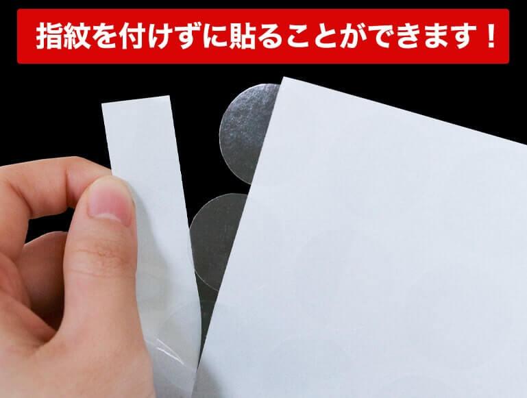 指紋を付けずに貼ることができます!