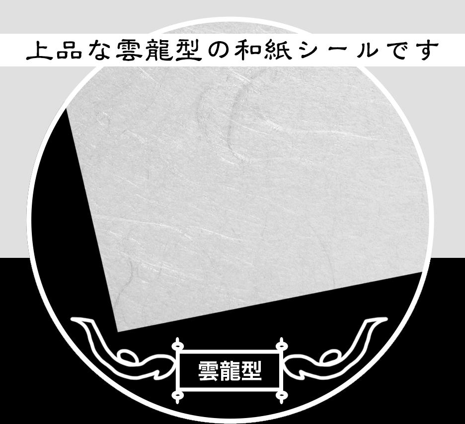 上品な雲龍型の和紙シールです