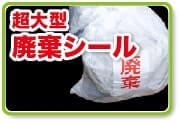 超大型廃棄シール