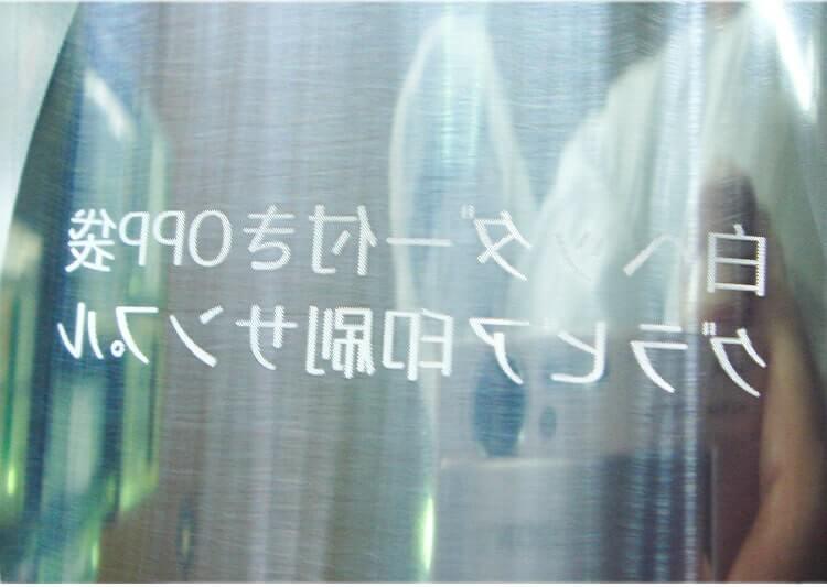 このように文字が逆に彫刻されています。