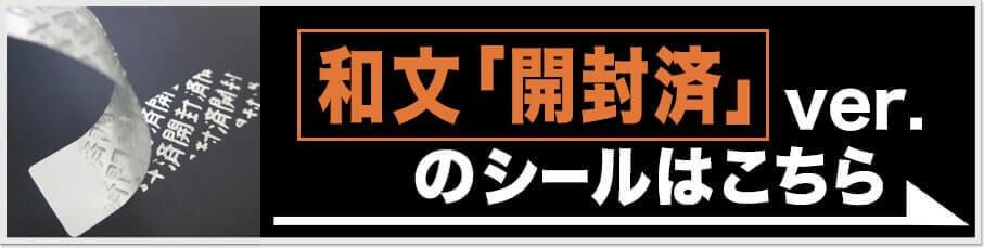 和文の「開封済」ver.のシールはこちら