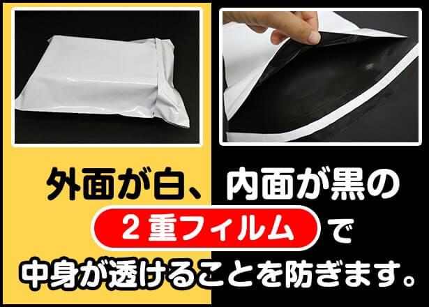宅配ビニール袋は2重フィルムで中身が透けません