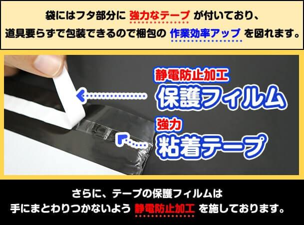 強力な粘着テープと静電防止加工の保護フィルムが付いています