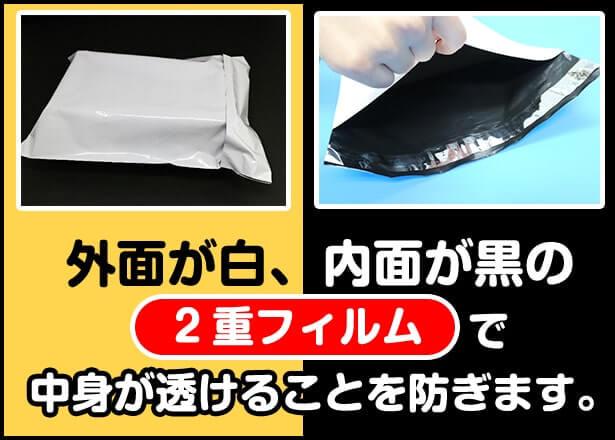宅配ビニール袋(A4)は2重フィルムで中身が透けません