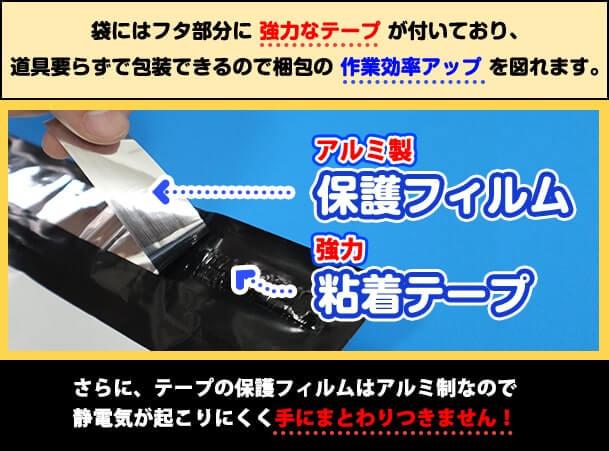 強力な粘着テープとアルミの保護フィルムが付いています