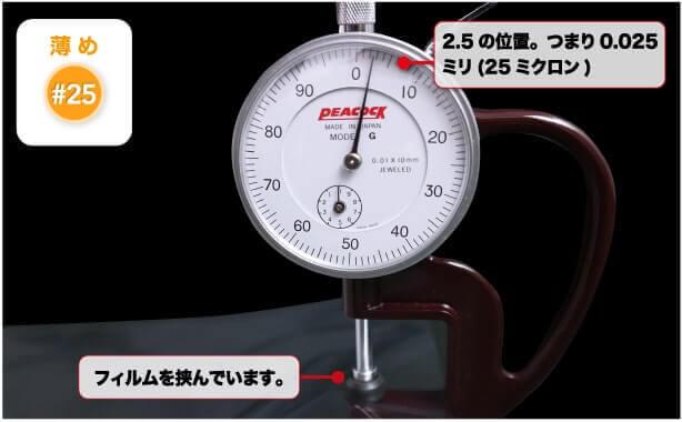 薄め#25の厚み測定