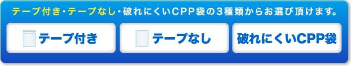 テープ付き・テープなし・破れにくいCPP袋の3種類からお選び頂けます。