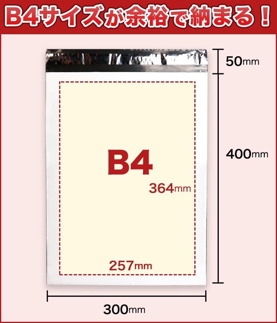 宅配ビニール袋白B4サイズが余裕で納まる