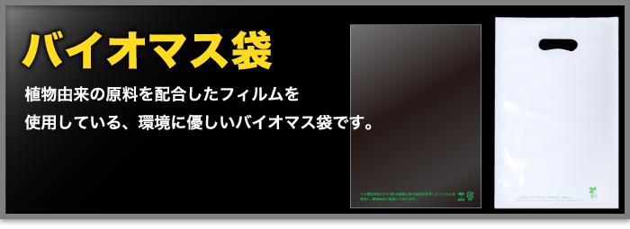バイオマスOPP・CPP袋