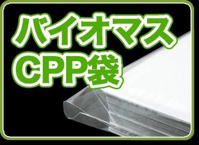 バイオマスCPP袋