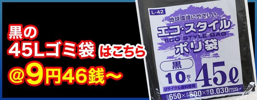黒の45Lゴミ袋はこちら @9円15銭