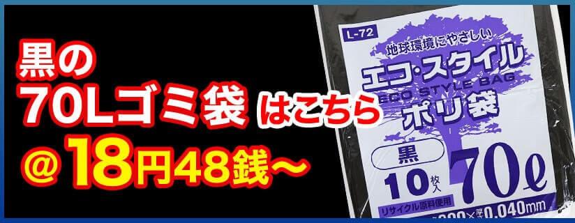 黒の70Lゴミ袋はこちら @18円48銭