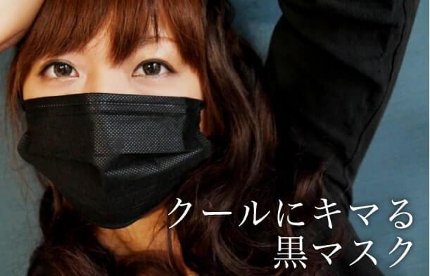 クールにキマる黒マスク
