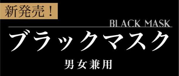 新発売! ブラックマスク 男女兼用