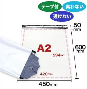 宅配ビニール袋 A2サイズ