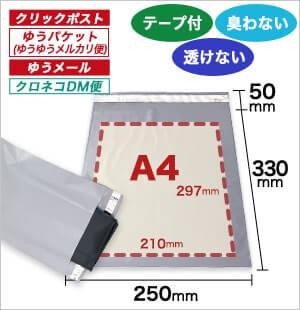 宅配ビニール袋 A4サイズ グレー