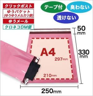 宅配ビニール袋 A4サイズ ピンク