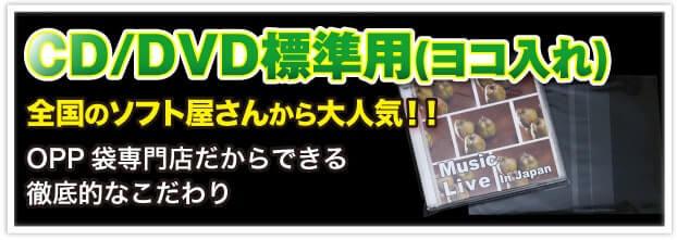 CD/DVD標準用 全国のソフト屋さんから大人気!! OPP 袋専門店だからできる徹底的なこだわり