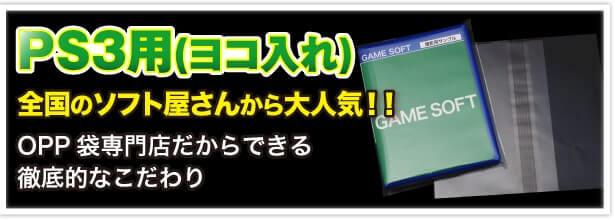 PS3用(ヨコ入れ) 全国のソフト屋さんから大人気!! OPP 袋専門店だからできる徹底的なこだわり