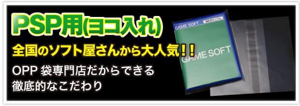 PSP用(横入れ) 全国のソフト屋さんから大人気!! OPP 袋専門店だからできる徹底的なこだわり