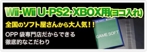 Wii・Wii U・PS2・XBOX用(ヨコ入れ) 全国のソフト屋さんから大人気!! OPP 袋専門店だからできる徹底的なこだわり