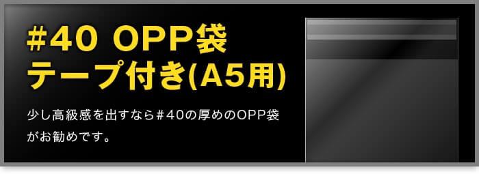 #40 OPP袋テープ付き(A5用)