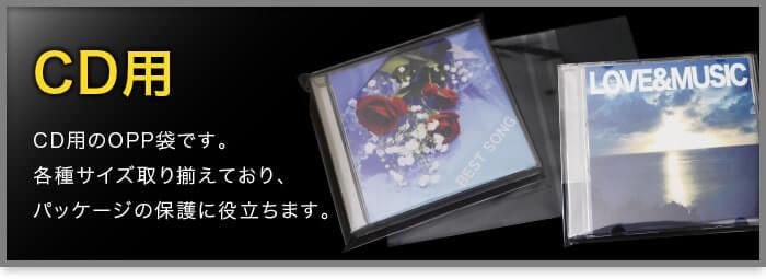 CD用のOPP袋です。各種サイズ取り揃えており、パッケージの保護に役立ちます。