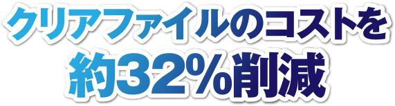 クリアファイルのコストを約40%削減