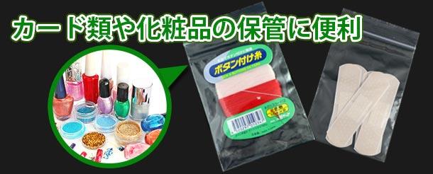カード類や化粧品の保管に便利