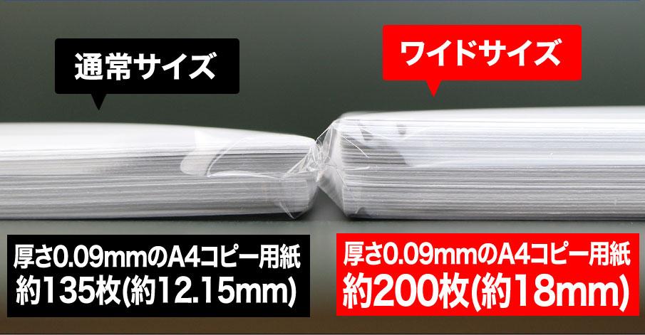 A4標準、ワイド厚み比較