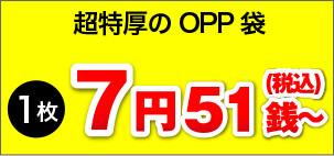 超特厚のOPP袋 1枚6円06銭〜(税別)