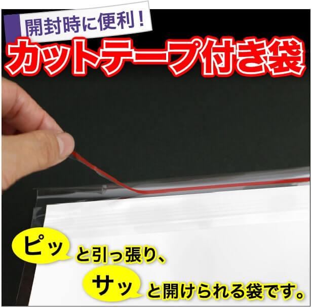 開封時に便利! カットテープ付き袋 ピッと引っ張り、サッと開けられる袋です。