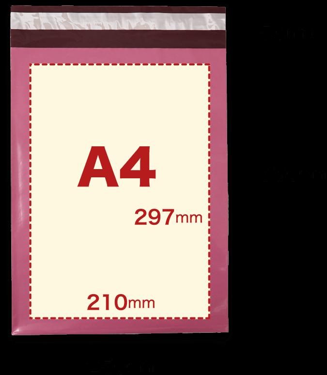 宅配ビニール袋ピンクA4