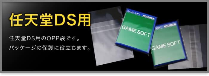 任天堂DS用