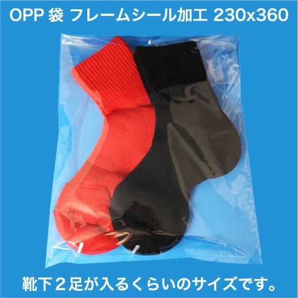 OPP袋フレームシール加工230x360 靴下2足が入るくらいのサイズです。