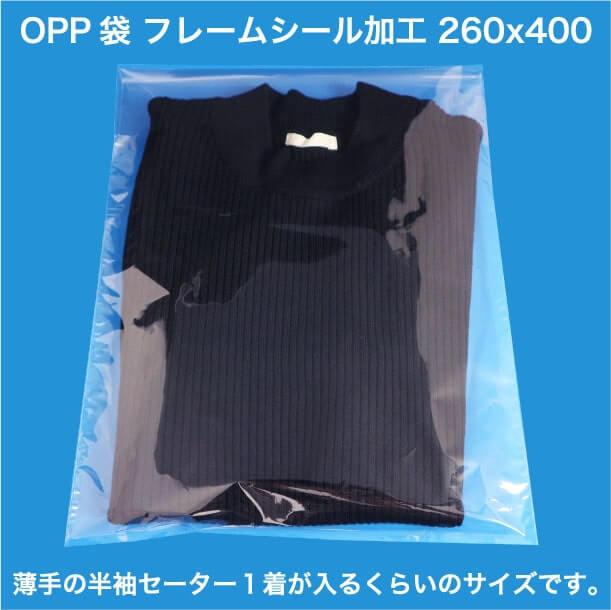 OPP袋フレームシール加工260x400 薄手の半袖セーター1着が入るくらいのサイズです。
