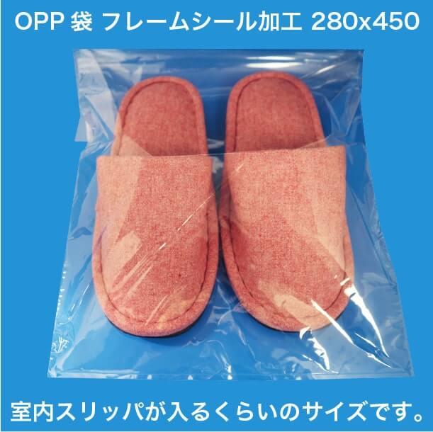 OPP袋フレームシール加工280x450 室内スリッパが入るくらいのサイズです。
