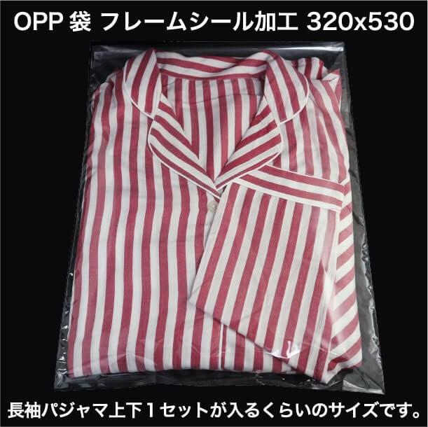 OPP袋フレームシール加工320x530 長袖パジャマ上下1セットが入るくらいのサイズです。
