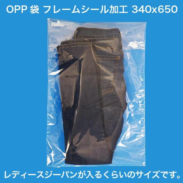 OPP袋フレームシール加工340x650 レディースジーパンが入るくらいのサイズです。