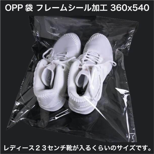 OPP袋フレームシール加工360x540 レディース23センチ靴が入るくらいのサイズです。
