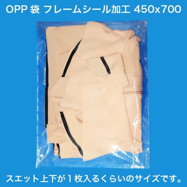 OPP袋フレームシール加工450x700 スエット上下が1枚入るくらいのサイズです。