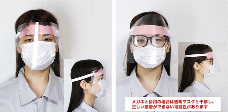 透明顔面マスク装着写真