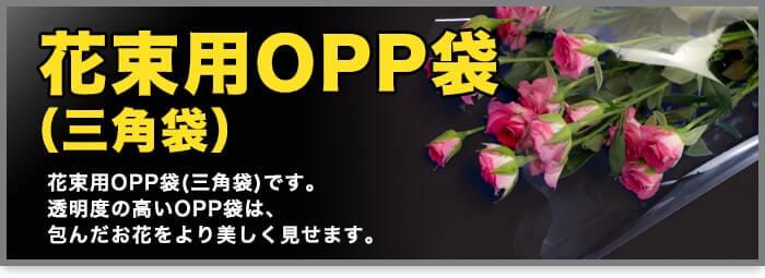 花束用OPP袋