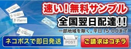 OPP/CPP袋の無料サンプルあります!メール便で発送致します。ご請求はコチラ
